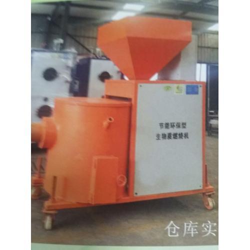 生物质燃料燃烧机