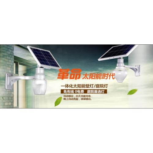 一体化LED太阳能壁灯