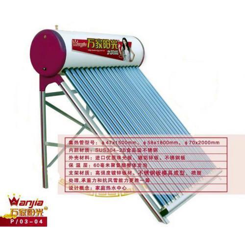 皇明太阳能热水器 清华同方太阳能热水器