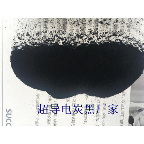 超导电炭黑(超导电)