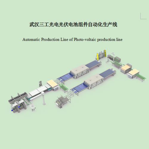 太陽能電池板光伏組件封裝線設備