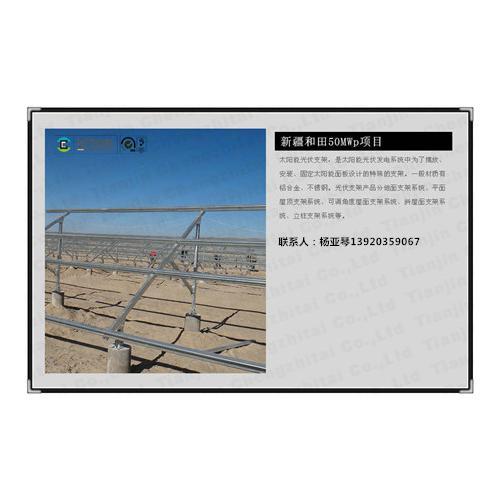 太阳能光伏支架C型钢