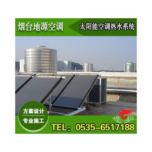 太阳能空调热水系统