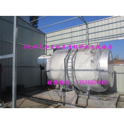 2吨卧式生物质气化蒸汽锅炉