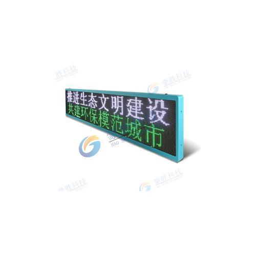 LED公交车全彩广告屏