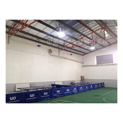 体育馆光导照明系统