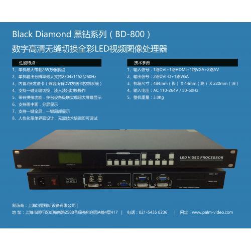 BD系列小间距LED拼接无缝切换处理器