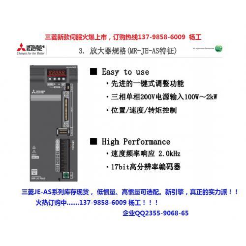 日本三菱MR-JE-100AS伺服驱动