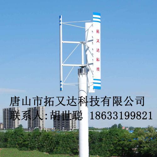 5kw垂直轴风力发电机组