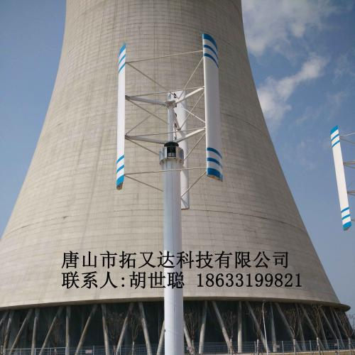 3kw垂直轴风力发电机组
