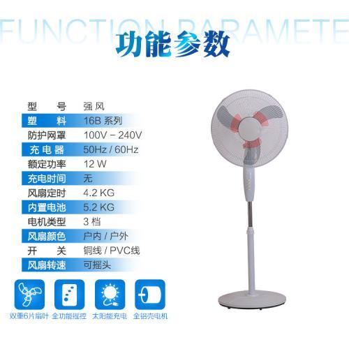 可充電式多功能應急電風扇