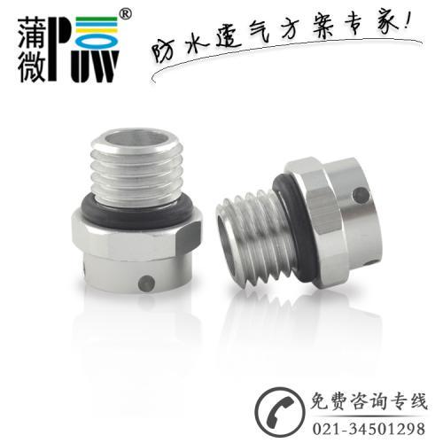 螺纹型铝制防水透气阀