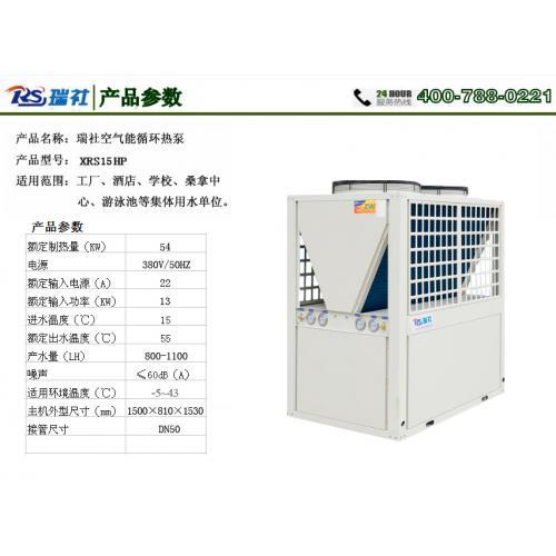 商用高温空气能热泵