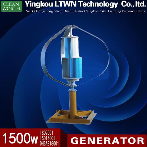 1500w 垂直轴风力发电机