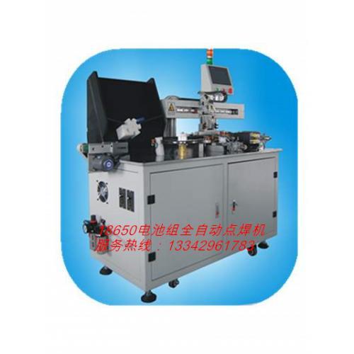 18650移动电源自动点焊机