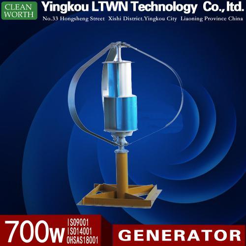 700w 垂直轴风力发电机
