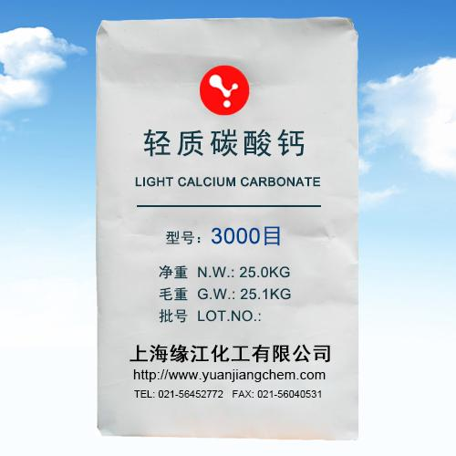 活性轻质碳酸钙