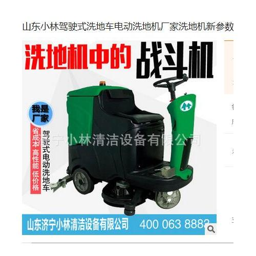 驾驶式电动洗地车