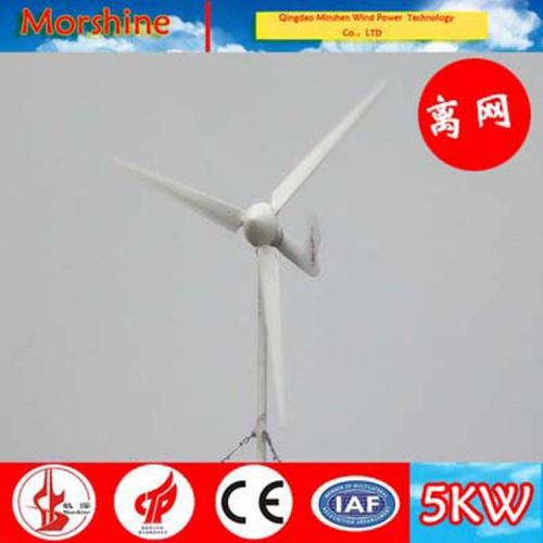 0.5-7KW水平轴微风启动风力发电机组