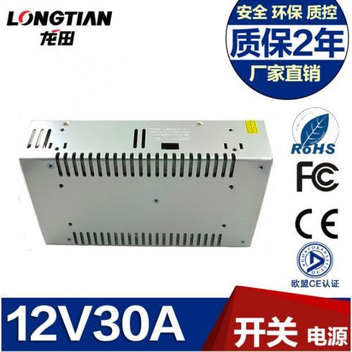 12V开关电源
