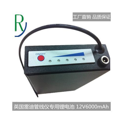 12V6Ah雷迪探测仪电池