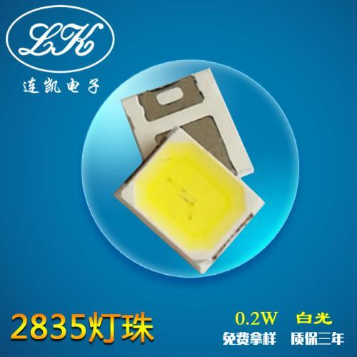 贴片led 2835灯珠0.2w白光
