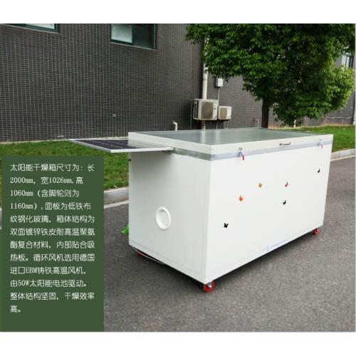 小型太阳能移动式干燥箱