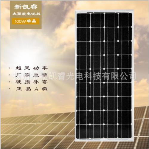 单晶太阳能电池板/组件