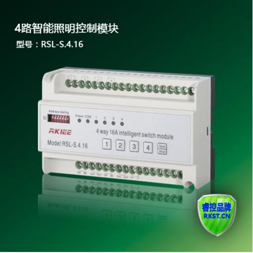 4路16A智能照明开关控制继电器模块
