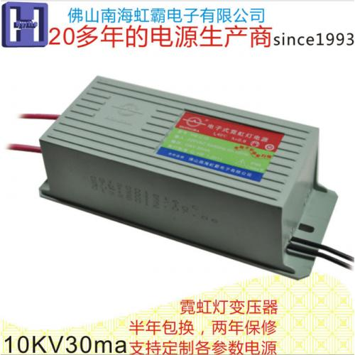 防水高頻高壓電源