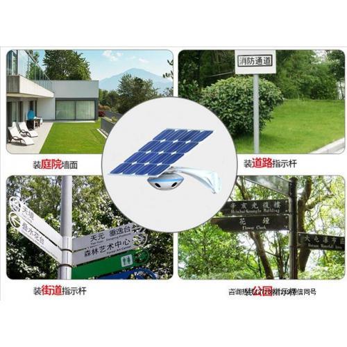 太阳能能庭院灯