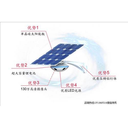 LED太阳能智能路灯