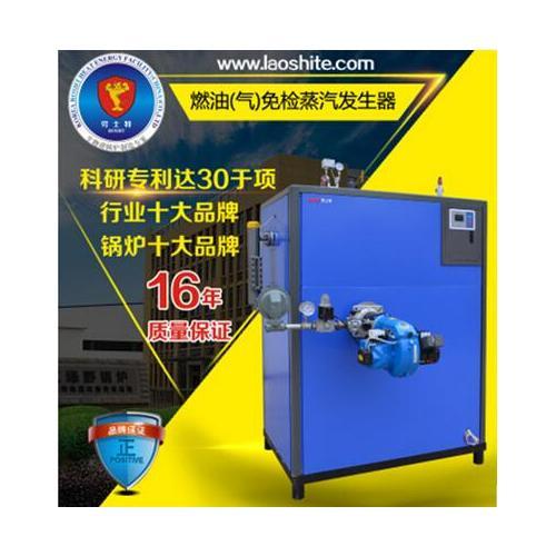 100kg燃油燃气蒸汽发生器蒸汽锅