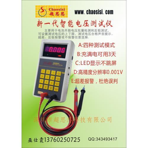 电压测试(分选)仪