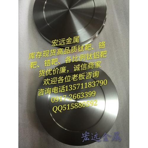 真空镀膜用金属靶材,钛铝靶