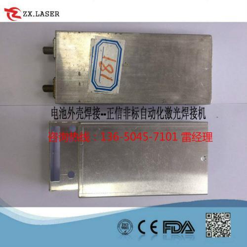 电池盖板密封激光焊接机