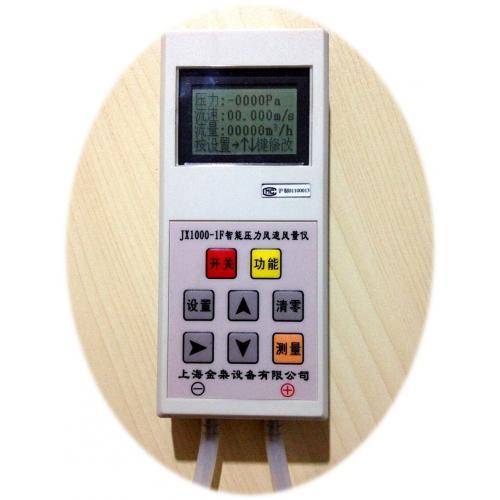 JX1000-1F皮托管风速计