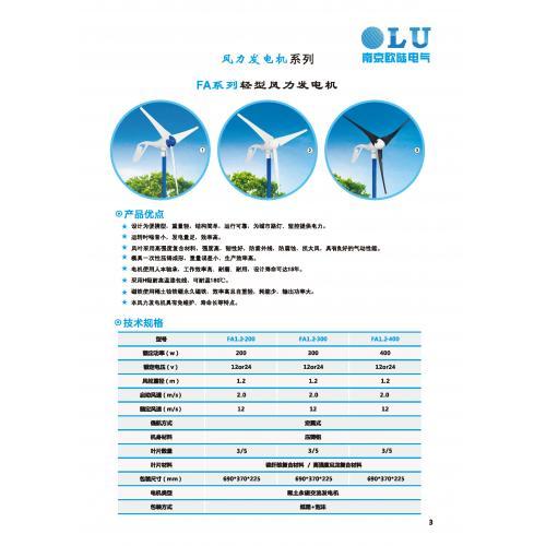 轻型风力发电机