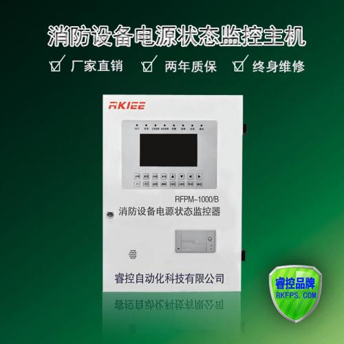 消防设备电源监控主机RFPM系列