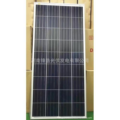 150W太阳能光伏发电板