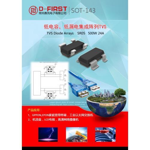 RS485通信保护器件