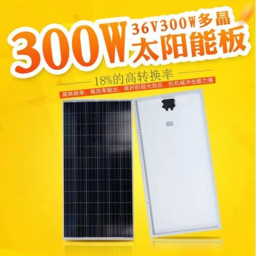 300W多晶太阳能电池板