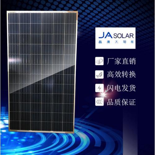 320W多晶太阳能电池板