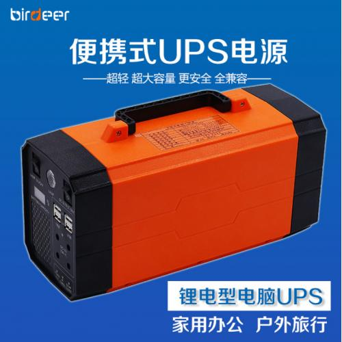 便携式UPS电源