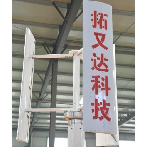 垂直轴风力发电机叶片
