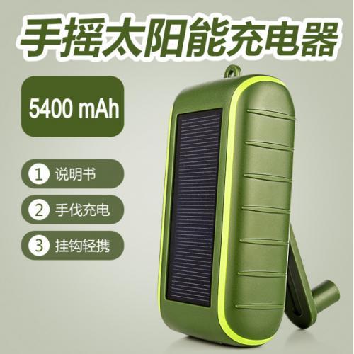 手摇太阳能充电器