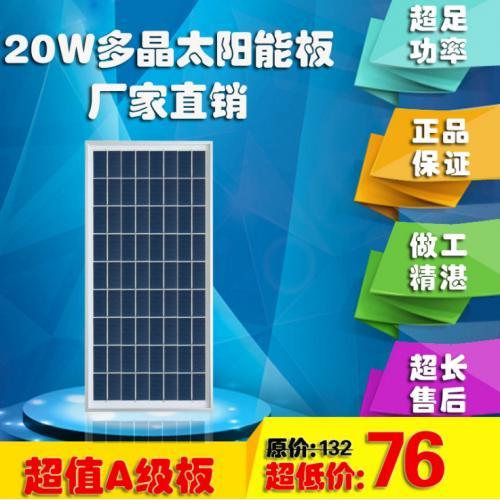 20w多晶太陽能電池板