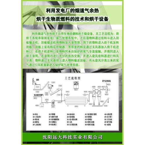 供应利用发电厂烟道余热烘干生物质燃料的设备
