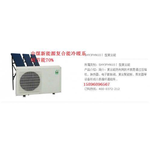 复合能中央空调