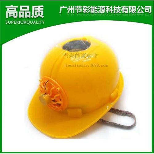 太阳能安全帽风扇